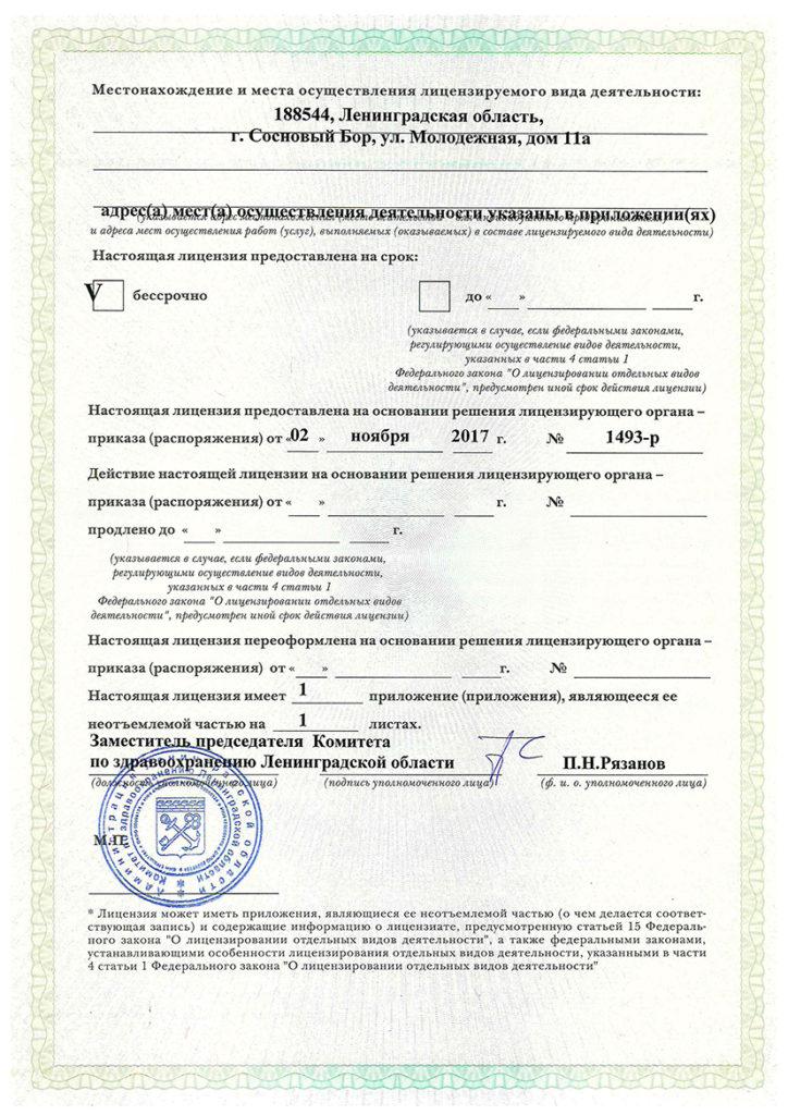 licen-2
