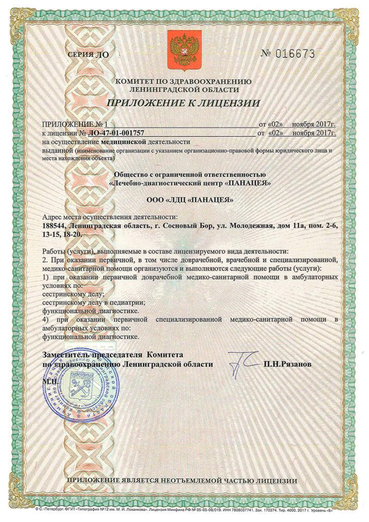 licen-3