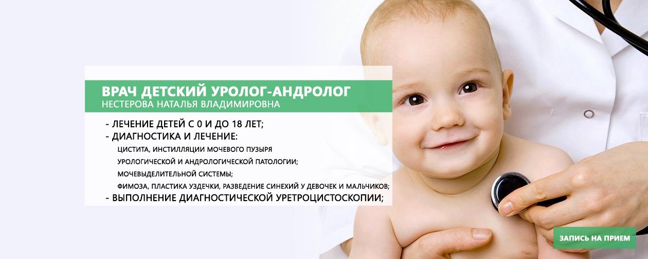 Vrach-detskiy-urolog-androlog