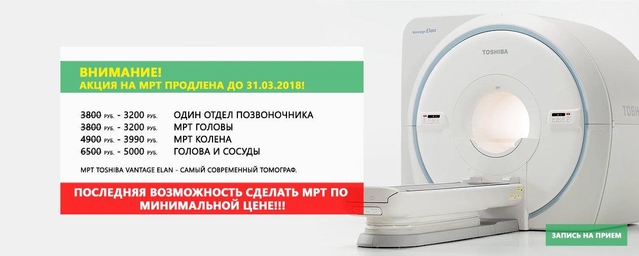 AKCIYA-MRT-prodlenie-1