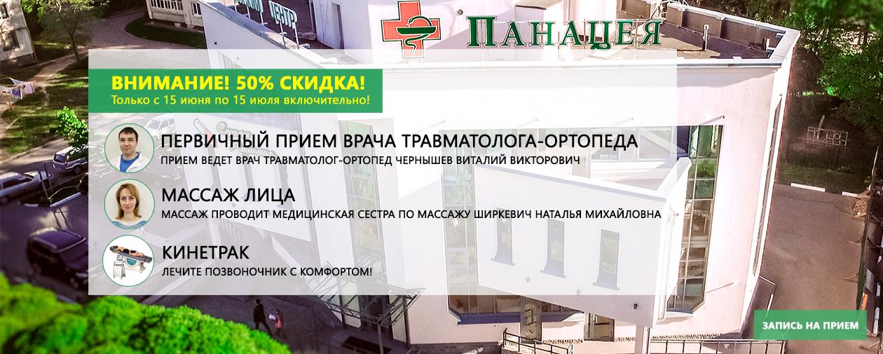skidka-na-iyul