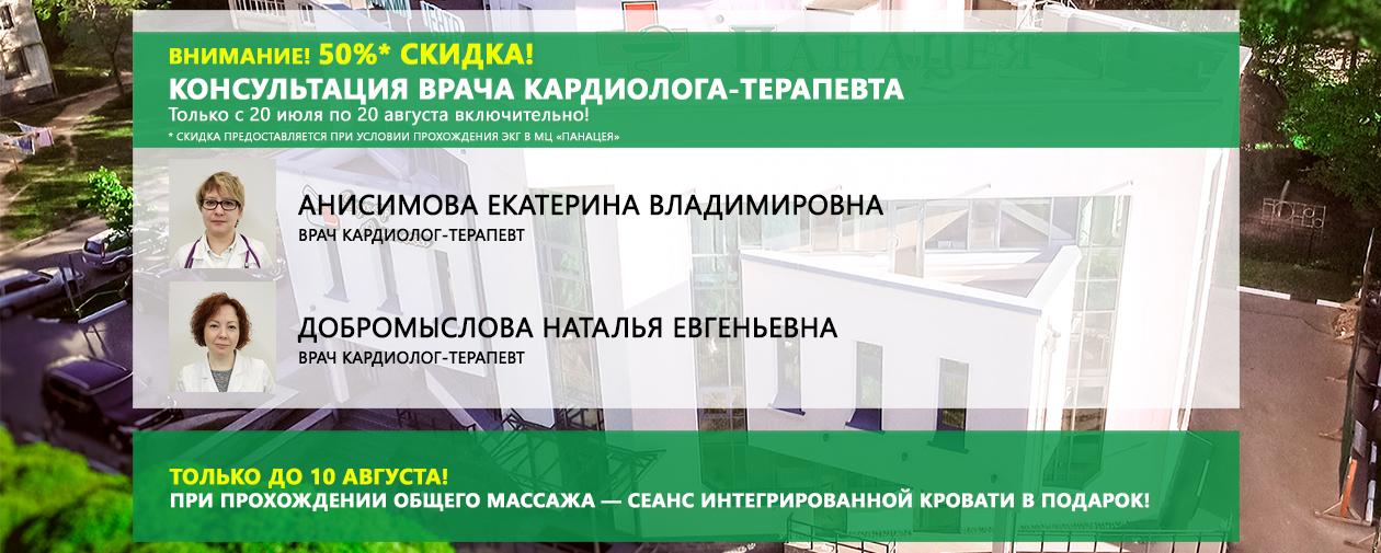 skidka-na-iyul-